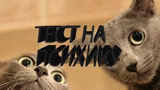 #2-7 МИНУТ СМЕХА ТеСт На ПсИхИкУ