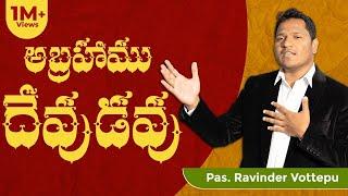 ABRAHAMU DEVUDAVU (అబ్రాహము దేవుడవు)  Latest telugu Christian song 2018 by Pastor Ravinder Vottepu