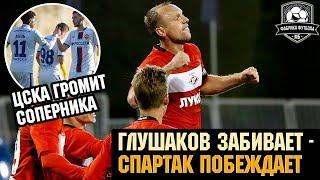 Спартак обыграл Ростов, Глушаков забил | ЦСКА разгромил Вентспилс
