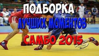 Подборка лучших моментов Самбо 2015.