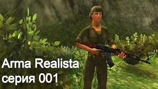 Arma Realista. Серия 001. Установка и настройка игры