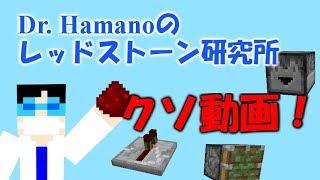 【マインクラフト】Dr.Hamanoのレッドストーン研究所(クソ動画編!)【ゆっくり実況】