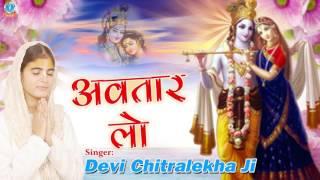 Avtar Lo  अवतार लो  Superhit Krishna Devotional Song 2016 Devi Chitralekhaji