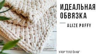 Как обвязать плед из ализе пуффи плетенка