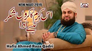 New Ramzan Naat 2019   Hafiz Ahmed Raza Qadri   Is Karam Ka Karoon Shukar Kaise Ada