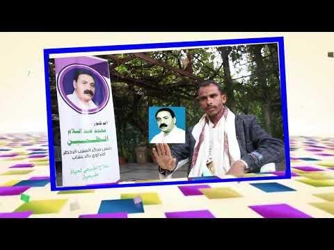 علاج مرض العقم أذهل الجميع بالاعشاب ـ محمد محرز محرز يمني ـ حجة ـ إثبات فائدة العلاج