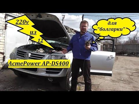 Инвертор AcmePower AP-DS400 и болгарка режет топливный фильтр.