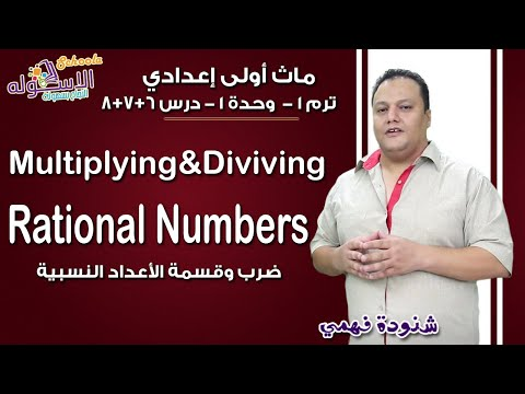 ماث أولى إعدادي 2019   Multiplying & dividing rational numbers   تيرم1 - وح1 - در6+7+8   الاسكوله