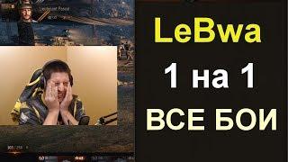 LeBwa турнир 1 на 1 ВСЕ БОИ