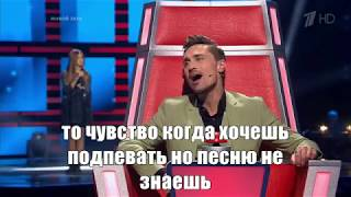 "Как ""Голос Дети""? (w/Iuliana Beregoi)"