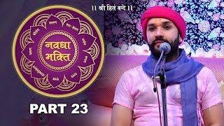 Navdha Bhakti | Part 23 | Shree Hita Ambrish Ji | Mumbai