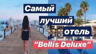"""Самый лучший отель """"BELLIS DELUXE"""" // Турция, Белек 🌴"""