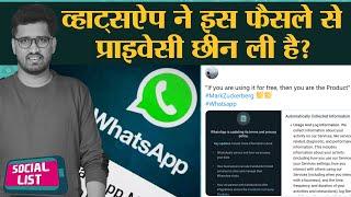 Whatsapp New Privacy Policy पर घेरा गया, Viral Video में बछड़े को ईंट से क्यों मारा गया | Social List