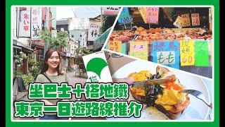 【東京自由行】用「都營一日乘車券」遊東京!超豐富行程+多款美食推介!