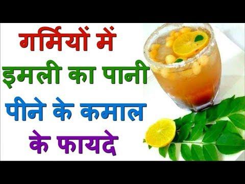 Health Benefits Of Drinking Tamarind Drink Or Imli Panna in Summer