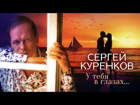 Сергей Куренков - У тебя в глазах... (16+)