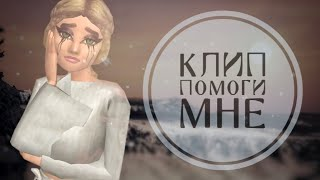 Марьяна Ро - Помоги мне. Не зайдёт ~ удалю // Avakin life // BanAnas Ava #КонкурсLalissaBoom