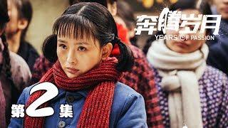 【奔腾岁月】第2集 李宗翰、张粟、瑛子、夏一瑶还原父辈热血   Years of Passion 02