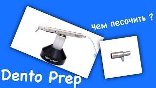 Внутриротовой пескоструйный аппарат Dento Prep , пескоструйный аппарат , стоматология в Москве