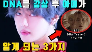 [BTS Review & Theory] DNA M/V Teaser2 'Three things you will know after watching' (ENG SUB)