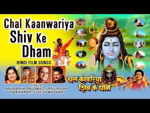 CHAL KAANWARIYA SHIV KE DHAM HINDI DEVOTIONAL MOVIE SONGS I AUDIO JUKEBOX