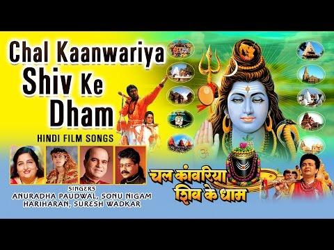CHAL KAANWARIYA SHIV KE DHAM HINDI DEVOTIONAL MOVIE SONGS I AUDIO JUKEBOX