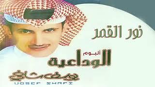 تحميل اغاني يوسف شافي - نور القمر (من البوم الوداعية ) MP3