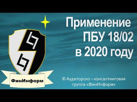 Применение ПБУ 18/02 в 2020 году.