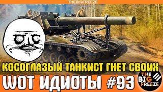WOT ИДИОТЫ #93 | Косоглазый танкист нагибает союзников!