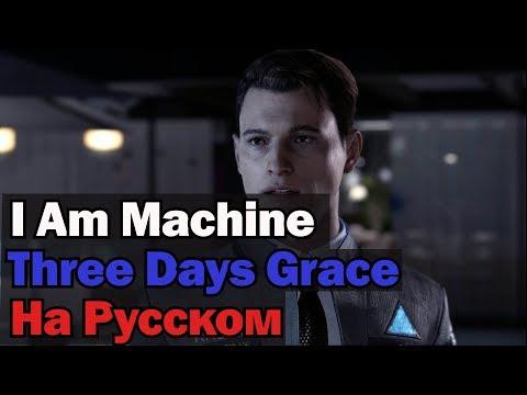 Three Days Grace -- I Am Machine На Русском (Перевод by XROMOV)