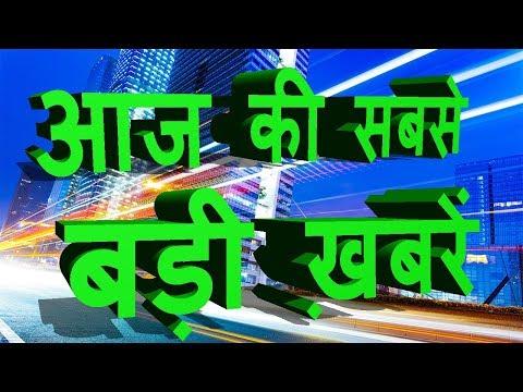 एक किल्क में आज की बड़ी खबर | Today top 20 news | aaj ki Badi khabar | Daily news | Today news.
