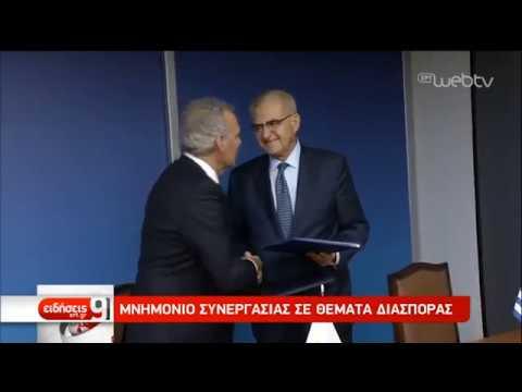 Τις προοπτικές των συνομιλιών για το Κυπριακό εξέτασαν Δένδιας – Χριστοδουλίδης | 24/10/2019 | ΕΡΤ