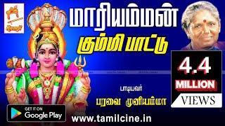 Mariamman Kummi Paattu | மாரியம்மன் கும்மி பாடல் பாடியவர் : பரவை முனியம்மா