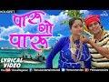 पारु गाे पारु | Paru Go Paru Vesavchi Paru - Lyrical Video | Superhit Marathi Koligeet 2018