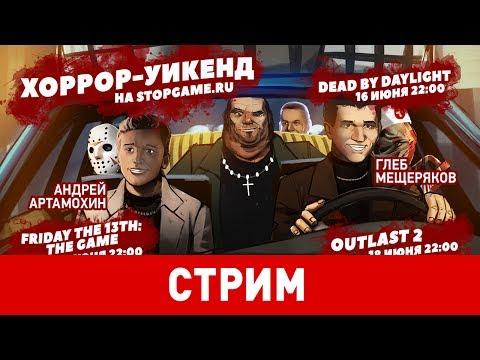 Хоррор-уикенд на StopGame.ru! Friday the 13th: The Game