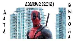 Дэдпул 2 (2018) дата выхода