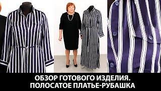 Показ готового изделия Длинное платье рубашка из полосатого шелка от интернет магазина TKANIBUTIK.RU