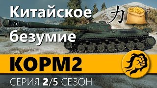 KOPM2. Китайское безумие. 5 сезон. 2 серия