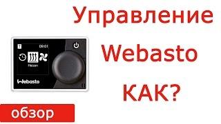 Webasto Multicontrol Car (9029783A), Мультиконтролл, описание управления Вебасто Мультиконтрол