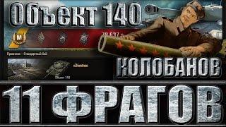 Объект 140 Колобанов, 11 фрагов. Промзона - лучший бой. Объект 140 World of Tanks.