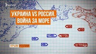 Бой в Керченском проливе   Крым.Реалии ТВ