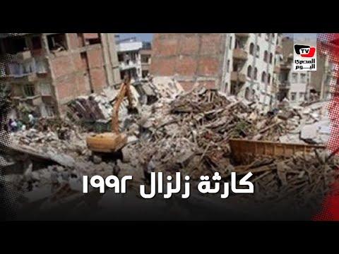 في ذكرى زلزال 1992.. ماذا حدث في مصر خلال 30 ثانية؟