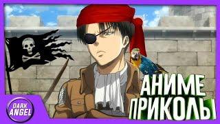 Anime Приколы#34 Капрал,вы же не пират!