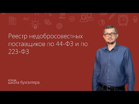 Реестр недобросовестных поставщиков по 44-ФЗ и по 223-ФЗ