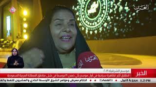 البحرين مركز الأخبار : إنطلاق أكبر تظاهرة سياحية في موسم الشرقية 2019