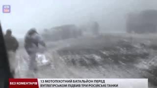 СРОЧНЫЕ НОВОСТИ ДНЯ  Військові підбили танки