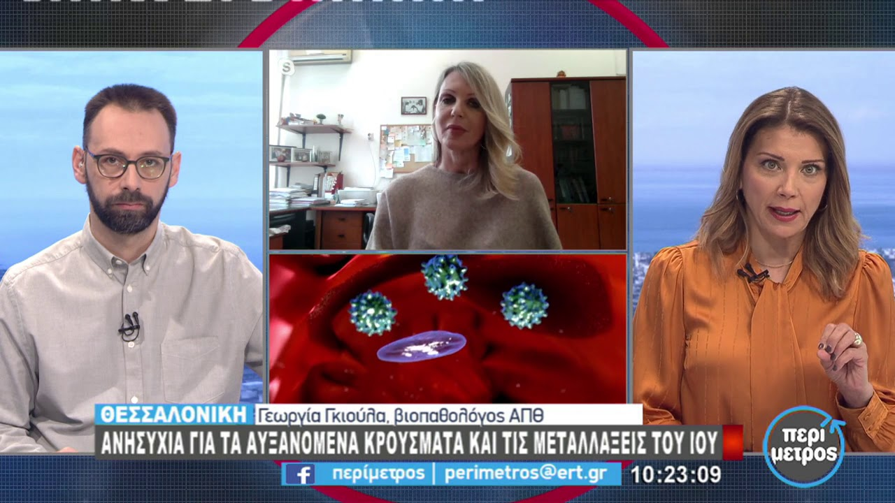 Ανησυχία για τα αυξανόμενα κρούσματα και τις μεταλλάξεις του ιού  | 04/02/2021 | ΕΡΤ