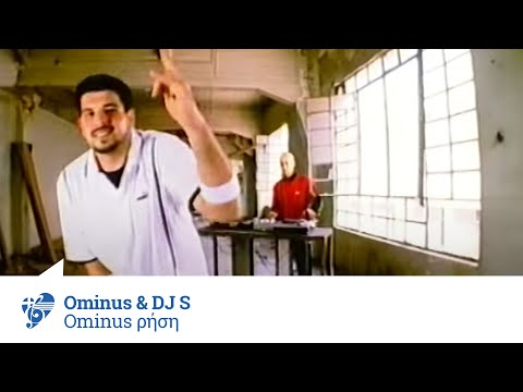 Ominus & DJ S - Ominus ρήση | Ominus risi - Official Video Clip
