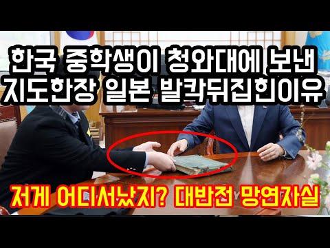 한국 중학생이 청와대에 제시한 지도한장에 일본이 발칵뒤집힌이유