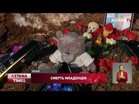 Смерть младенцев: мать могла убить своих детей по неосторожности в Карагандинской области